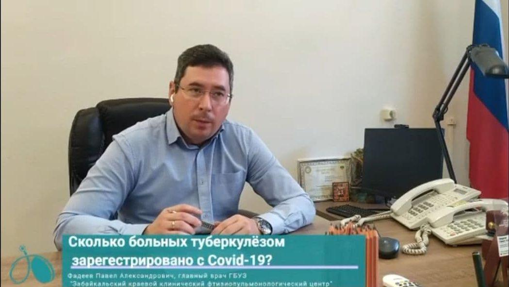 Сколько людей с туберкулёзом болеют Covid-19 в Забайкалье?