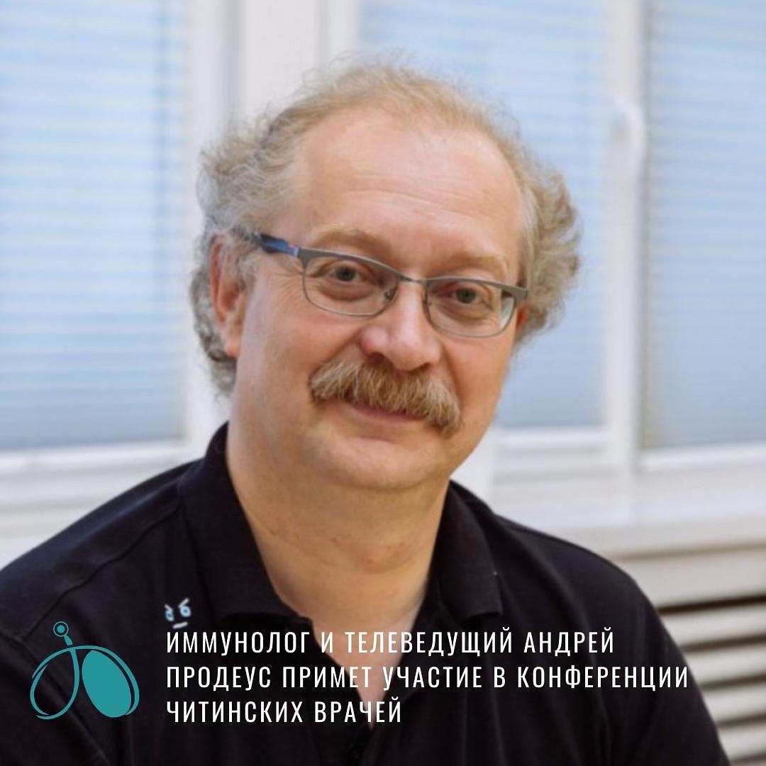 Иммунолог и телеведущий Андрей Продеус примет участие в конференции читинских врачей